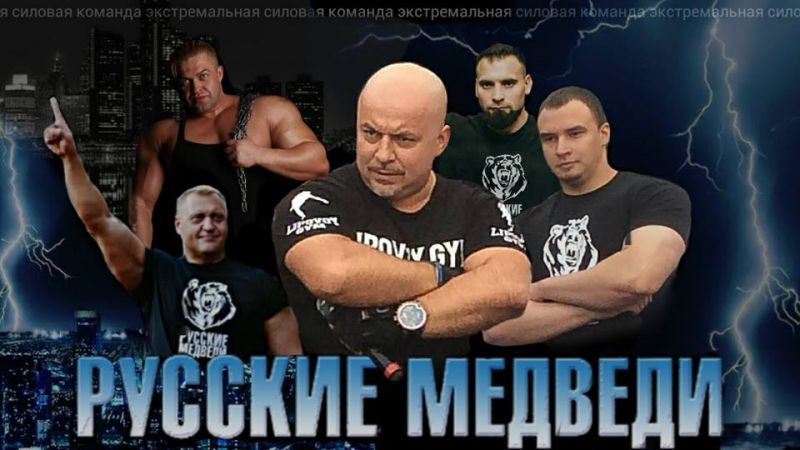 extreme power team - RUSSIAN BEARS